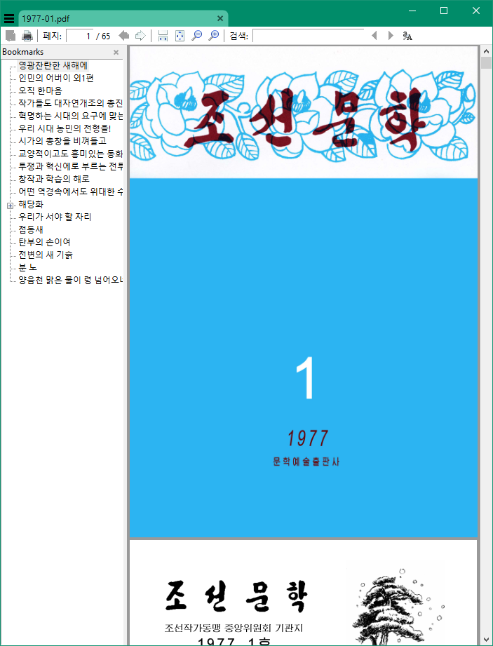Dumping Decrypted Documents from a North Korean PDF Reader